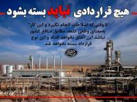 قرارداد نفتی (IPC) یا عهد ننگین ترکمن چای