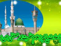 میلاد با سعادت حضرت محمد(ص) مبارک باد