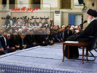 بیانات مقام معظم رهبری در دیدار با مردم آذربایجان شرقی