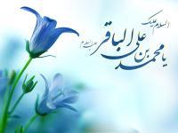 میلاد با سعادت امام محمد باقر علیه السلام مبارک
