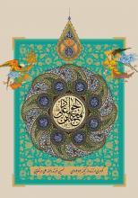 حضرت امام محمد تقي جوادالأئمه (ع )
