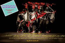 """اجرای نمایش """"روز سوم"""" به زودی در مجتمع فرهنگی سینمایی شهید آوینی همدان"""