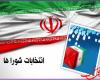 کاندیدای ششمین دوره شورای اسلامی شهر فامنین