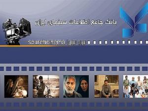 فراخوان بروزرسانی اطلاعات سینماگران در سایت بانک جامع اطلاعات سینمای ایران